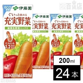 充実野菜 緑黄色野菜ミックス 紙パック200ml