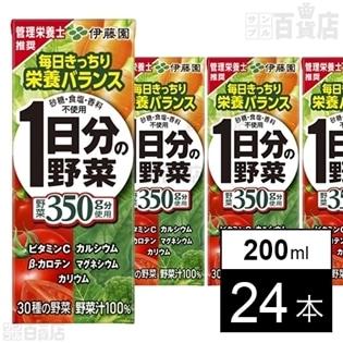 1日分の野菜 紙パック200ml