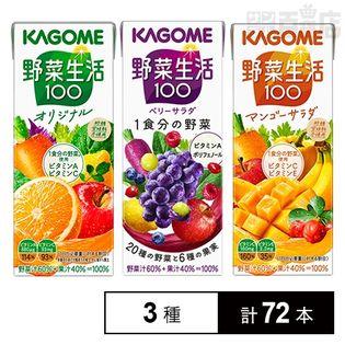 カゴメ 野菜生活100(オリジナル/ベリーサラダ/マンゴーサラダ)200ml