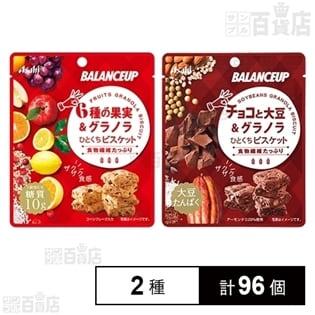 バランスアップ 6種の果実&グラノラ ひとくちビスケット/チョコと大豆&グラノラ ひとくちビスケット