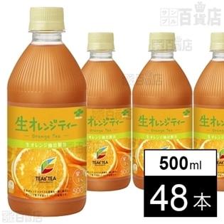 TEAs' TEA NEW AUTHENTIC 生オレンジティー500ml