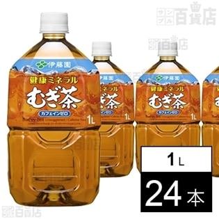 健康ミネラルむぎ茶1L