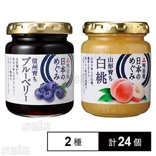 【2種計24個】日本のめぐみブルーベリージャム12個/白桃ジャム12個
