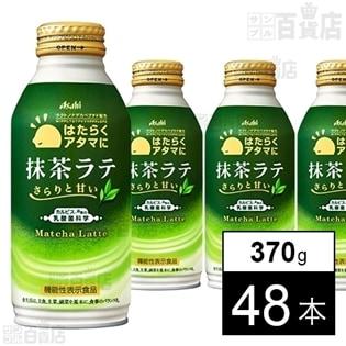 【機能性表示食品】「はたらくアタマに」抹茶ラテ ボトル缶370g