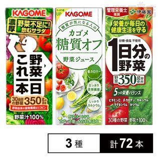 厳選!!カゴメ・伊藤園 野菜ジュースセット(1日分の野菜/野菜一日 これ一本/野菜ジュース 糖質オフ)