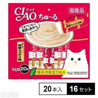 【16セット】CIAO ちゅ~る まぐろ 海鮮ミックス味 14g×20本入り SC-127