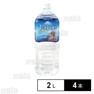 【4個】ペットの天然水 Vウォーター 2L