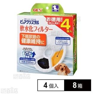 【8個】ピュアクリスタル 軟水化フィルター 4P 犬用 ※ケース販売