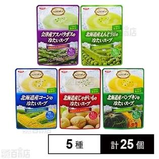 シェフズリザーブ 冷たいスープ 5種セット