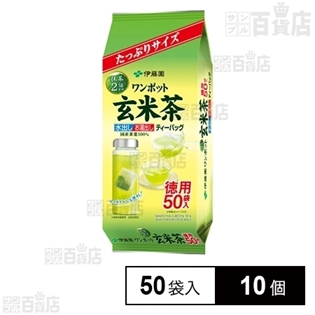 ワンポット抹茶入り玄米茶ティーバッグ50袋