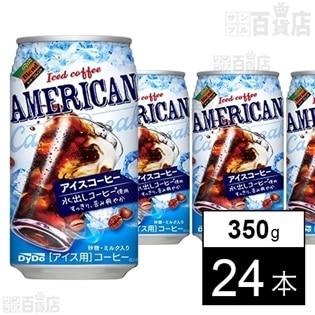 ダイドーブレンド アメリカンアイスコーヒー