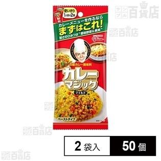 【50個100回分】カレーマジック使い切り小袋 マイルド(1人前15g×2袋30g)
