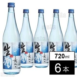 日本盛 搾って最初の生酒 720ml