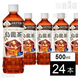 【計24本】贅沢香茶 烏龍茶(500ml)