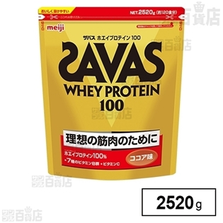 ザバスホエイプロテイン100ココア味120食分