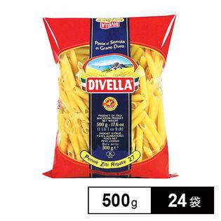 【袋破け補修品】【24袋】ディヴェッラ ペンネ・ズィーテ・リガーテ 500g