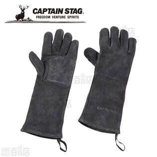 キャプテンスタッグ/アウトドア ロングレザーグローブ (ブラック)/UG-3280