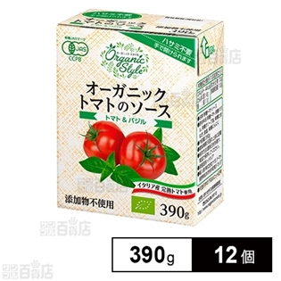 オーガニック トマトのソース トマト&バジル