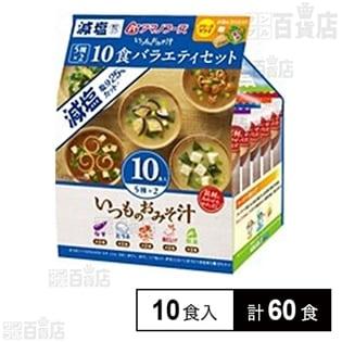減塩いつものおみそ汁 10食バラエティセット