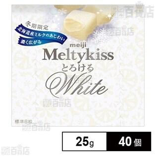 【40個】メルティーキッスとろけるホワイト