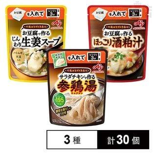 「今夜はてづくり気分」お豆腐で作る ほっこり酒粕汁/じんわり生姜スープ/サラダチキンで作る参鶏湯