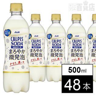 「カルピスソーダ」まろやか微発泡PET500ml