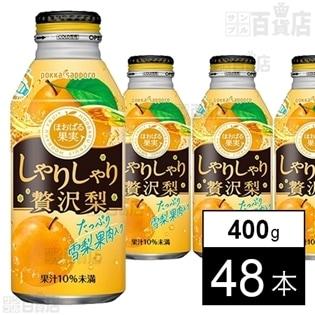 しゃりしゃり贅沢梨 400g ボトル缶