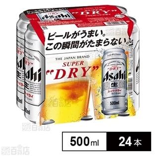 アサヒ スーパードライ 500ml