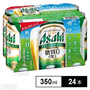 アサヒ スタイルフリー350ml