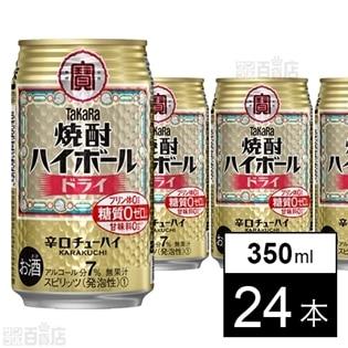 宝 焼酎ハイボール ドライ 350ml