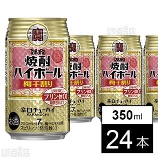 宝 焼酎ハイボール 梅干割り 350ml
