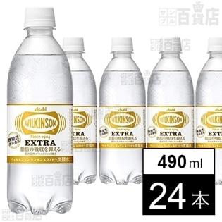 【機能性表示食品】ウィルキンソン タンサン エクストラ PET490ml