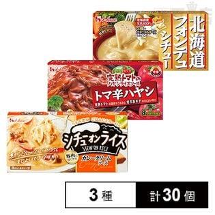 ハウス食品 3種セット