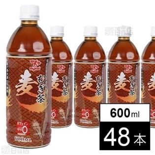 【48本】麦茶 600ml