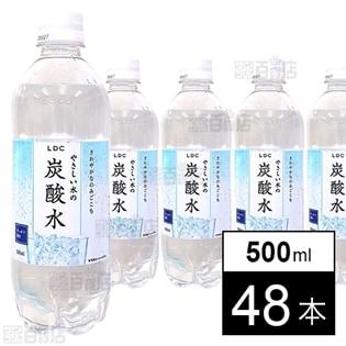 【48本】炭酸水 500ml