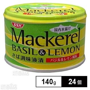 マッカレル バジル&レモン