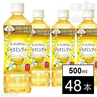 贅沢香茶 ヒーリングタイム ジャスミンティーPET500ml