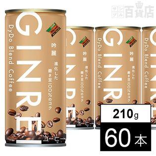 ダイドーブレンド ブレンドコーヒーギンレイ(210g)