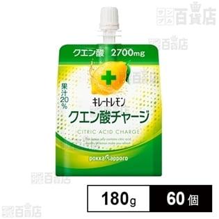 [60個]ポッカサッポロ キレートレモンクエン酸チャージゼリー(180gパウチ)