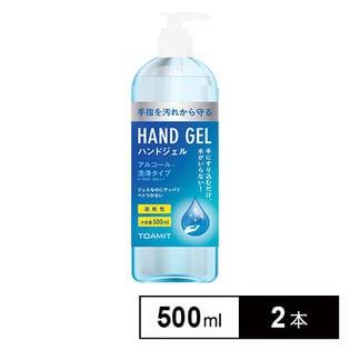 【初回限定】ハンドジェル500ml
