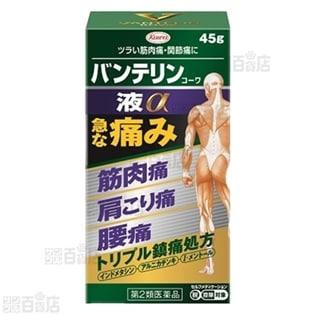 【第2類医薬品】バンテリンコーワ液α 45g