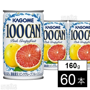 100CANピンクグレープフルーツ 160g