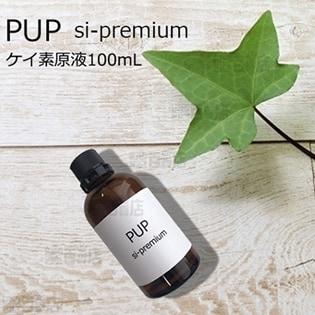 【2個セット】PUP Si:Premium ケイ素原液100mL