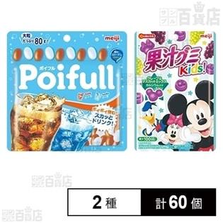 【2種計60個】大粒ポイフルパウチコーラ&ソーダ/果汁グミキッズグレープ&マスカットミックス