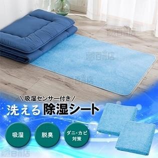 [2枚組/シングル] Lakurasu/吸湿センサー付き 洗える除湿シート (ブルー)