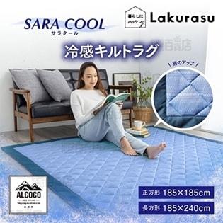 [185×240cm] Lakurasu/サラクール 冷感ラグマット (ブルー)