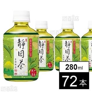 旅茶房静岡茶 280ml
