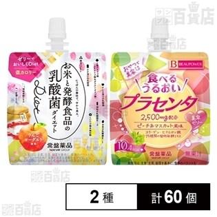 お米と発酵食品の乳酸菌Diet〈パウチゼリー〉・ビューパワープラセンタ〈パウチゼリー〉各30個