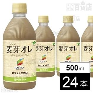 TEAs' TEA NEW AUTHENTIC 麦芽オレ500ml