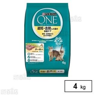 ピュリナワン キャット 避妊・去勢した猫の体重ケア ターキー 4kg